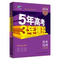 曲一线 2022B版 5年高考3年模拟 高考地理 北京市专用 53B版 高考总复习 五三