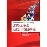 多媒体技术及应用项目教程(全国高职高专数字传媒艺术系列精品教材) 尹敬齐