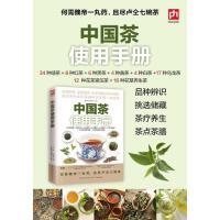 中国茶使用手册内文红茶绿茶黑茶黄茶白茶等识茶辨茶,买茶泡茶,步步详解正宗中国茶茶疗养生茶点茶膳茶艺茶道,这一本就够了