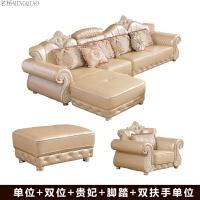 欧式皮质沙发转角实木雕花简欧小户型客厅家具组合简约皮沙发 +双扶单位 组合