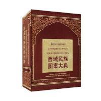 西域民族图案大典(16开精装 全一册)