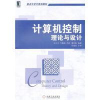 包邮 [按需印刷]计算机控制:理论与设计|3684502