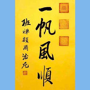 中国佛教协会副会长,中国佛教协会西藏分会第十一届理事会会长十三届全国政协委员班禅额尔德尼确吉杰布(一帆风顺