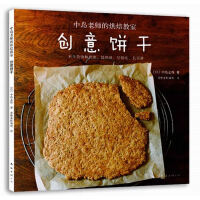 中岛老师的烘焙教室:创意饼干(不含黄油和奶油、低热量、尽情吃、长不胖)