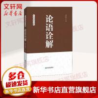 论语诠解 杨朝明 编