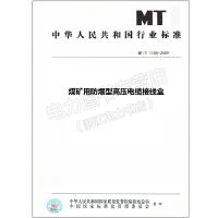 MT/T 1100-2009煤矿用防爆型高压电缆接线盒