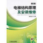 电梯结构原理及安装维修 第5版