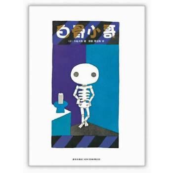白骨小哥 (帮助孩子养成睡前刷牙的好习惯,2014年度全国十佳童书)—爱心树童书