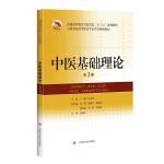 """中医基础理论(第3版)(普通高等教育中医药类""""十三五""""规划教材)"""