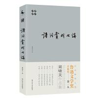 诗词赏析七讲(啸天说诗系列,鲁迅文学奖诗歌奖得主)