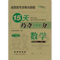 15天巧夺100分数学二年级下册20春 BS课标版(北师)全新版