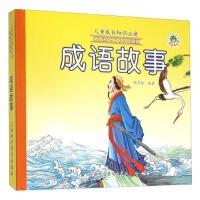 儿童成长知识必读(精装珍藏版):成语故事 张燕红 9787542763822