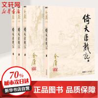 倚天屠龙记(4册) 广州出版社