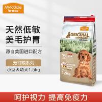 麦富迪天然无谷粮1.5kg 狗粮小型犬幼犬通用泰迪鸡肉味蛋黄狗粮