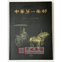 正版现货 中华第一帝都 中国通史社科 人民出版社