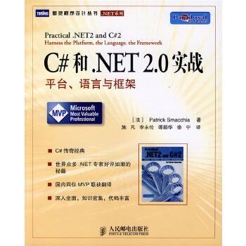 C#和.NET 2.0 实战:平台、语言与框架