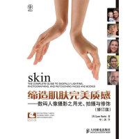 缔造肌肤完美质感――数码人像摄影之用光、拍摄与修饰(附光盘)