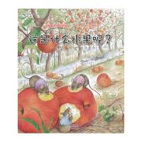 蒲公英科学绘本系列5:这是什么水果呢
