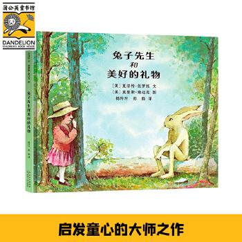 兔子先生和美好的礼物启发童心的大师之作。莫里斯·桑达克作品。美国凯迪克银奖作品。 杨玲玲、彭懿倾情翻译(蒲公英童书馆出品)