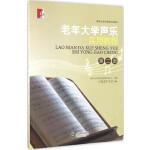 老年大学声乐实用教程(第二册)