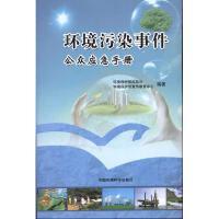 环境污染事件公众应急手册 环境保护部应急办