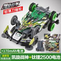 奥迪双钻四驱车 零速争霸超次元四驱车 拼装模块组装玩具 竞速系列 凯旋战神 速度型 170毫安电池