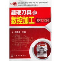 超硬刀具与数控加工技术实例 9787122130693 陈德道 化学工业出版社