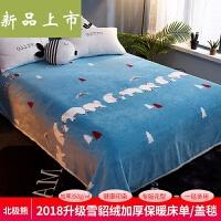 床上铺毛毯垫毛绒床单珊瑚绒毯子单件冬天加厚保暖法兰水晶绒男女定制