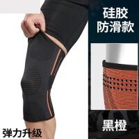 运动护膝男膝盖关节保护护套薄款防寒跑步护漆盖带保暖冬季女 S 适合膝围30.5-38cm/或正常体型 80