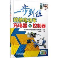 一步到位精修电动车充电器与控制器