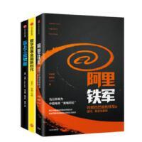 阿里铁军 +数字普惠金融新时代+云上工业智能 共3本