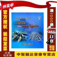 正版包票 2017年生产安全月 防御性驾驶技术与实用技巧2DVD视频光盘碟片