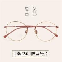 明星同款眼镜男防蓝光辐射平光金丝镜框女超轻