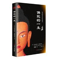 佛陀的一生(印)巴塔查里亚四川人民出版社9787220093883