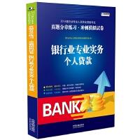 2016银行业专业实务・个人贷款(2016银行业专业人员职业资格考试真题分章练习・冲刺模拟试卷)