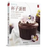 甜品时间:杯子蛋糕 9787544258487 (美)康顿斯基,张云燕 南海出版社