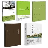 正版图书 自由在高处+西风东土+熊培云:一个村庄里的中国 +重新发现社会+我是即将来到的日子熊培云书籍全集