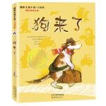 国际大奖小说・注音版--狗来了