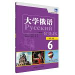 大学俄语东方(新版)(6)(一课一练)