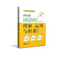 新标准词语的理解、运用与积累五年级下册本选题依据国家小学语文和部编本语文新教材五年级下册对学生词语的掌握要求而编写