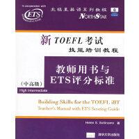 新TOEFL考试技能培训教程教师用书与ETS评分标准(中高级)(含1张CD)