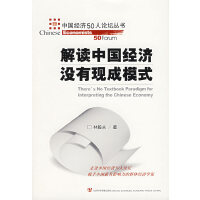 解读中国经济没有现成模式――中国经济50人论坛丛书