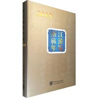 浙江旅游年鉴-2015(全新正版)