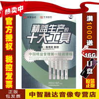 精益生产的十大工具 精益管理培训课程 施增虎(6DVD)视频讲座光盘碟片