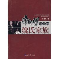 【二手旧书9成新】康师傅背后的魏氏家族 孙绍林 经济日报出版社 9787802571433