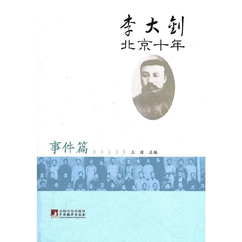 李大钊北京十年(事件篇)