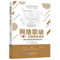 """网络联动""""传""""出课堂新视界:网络与课堂联动教学模式研究"""