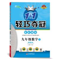 1+1轻巧夺冠・优化训练:九年级数学(上)・湘教版(2020秋)