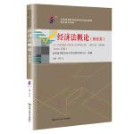 (自考)经济法概论(财经类)(全国高等教育自学考试指定教材;经济类共同课)(2016年版)