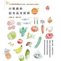现货 小雨麻的副食品全纪录:158道宝宝超爱的当令食�V,过敏儿童也没问题 亲子天下 繁体中文 烹饪美食